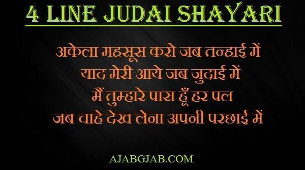 Latest 4 Line Judai Shayari