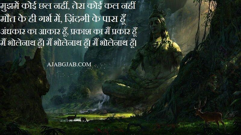 Latest Bholenath Shayari
