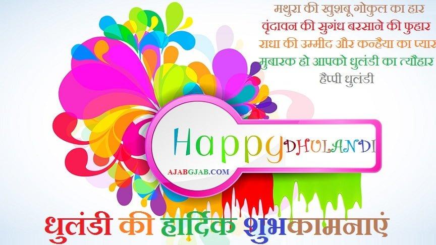 Latest Happy Dhulandi Hd Images