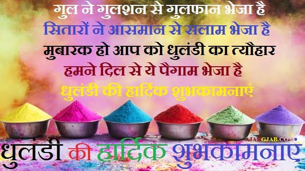 Latest Happy Dhulandi Hd Photos