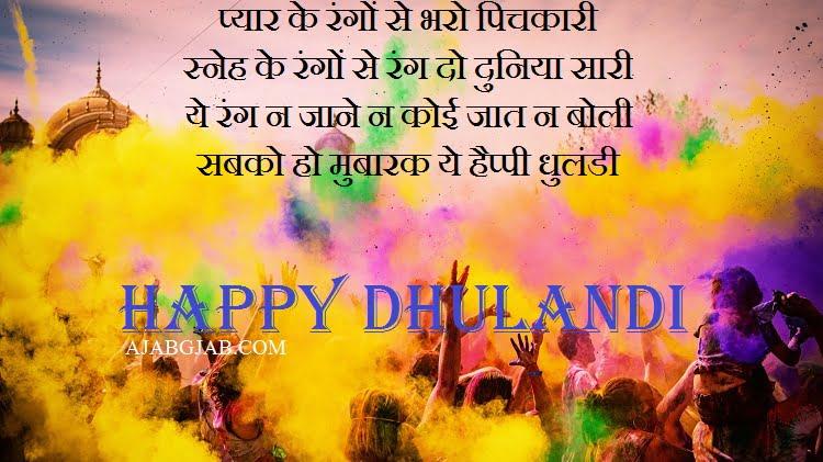 Latest Happy Dhulandi Hd Wallpaper