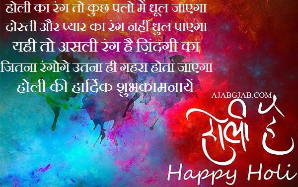 Latest Holi Facebook Shayari