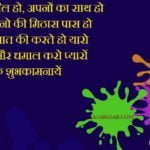 Latest Holi Shayari
