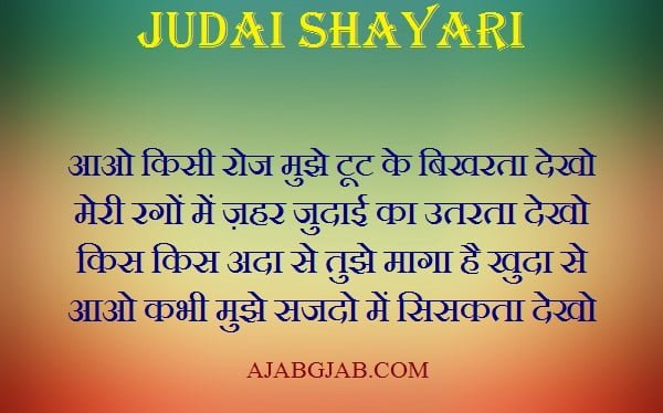 Latest Judai Shayari