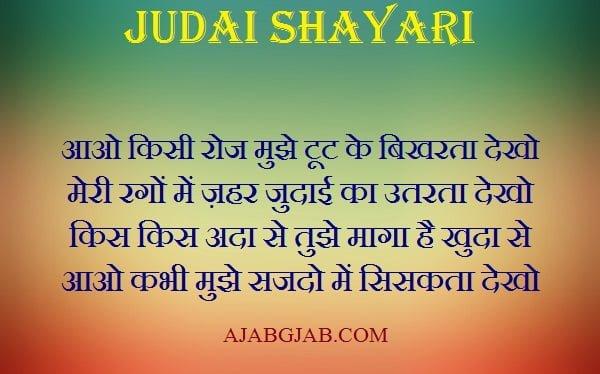 Latest Judai Shayari