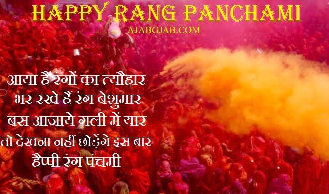 Latest Rang Panchami Shayari