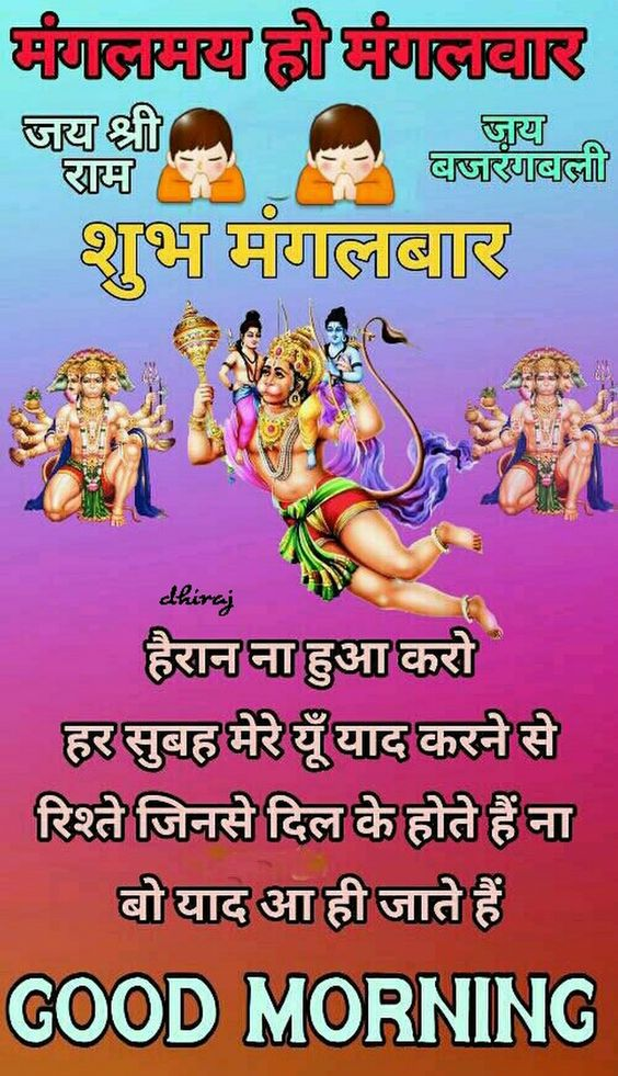 Latest Subh Mangalwar Good Morning Greetings