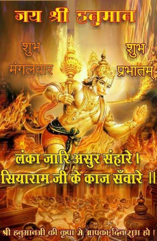 Latest Subh Mangalwar Good Morning Images