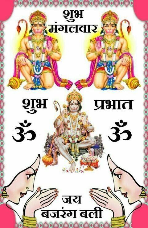 Latest Subh Mangalwar Good Morning Photos