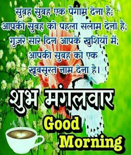 Latest Subh Mangalwar Good Morning Wallpaper