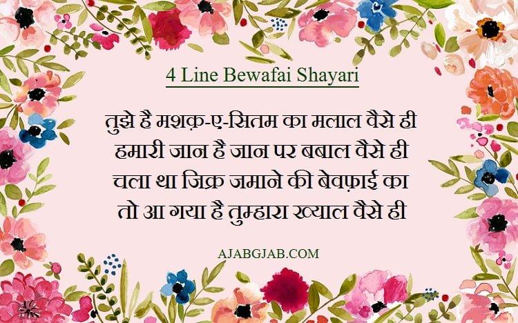 New 4 Line Bewafai Shayari