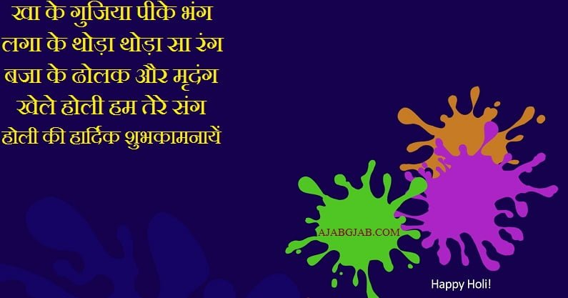 New Holi Shayari