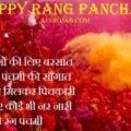 Rang Panchami Shayari