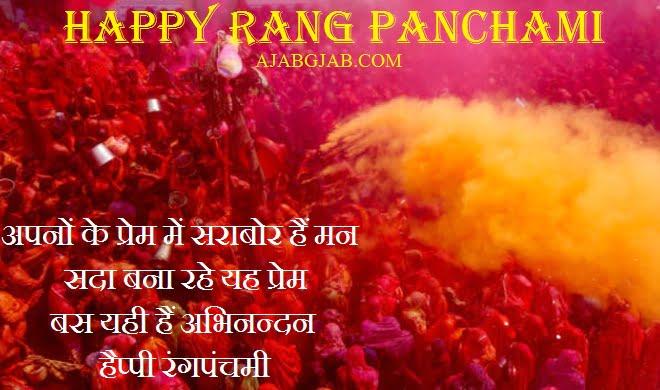 Rang Panchami Shayari For WhatsApp