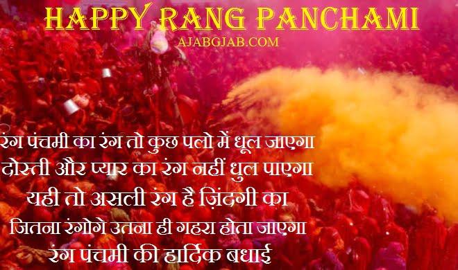 Rang Panchami Shayari With Images