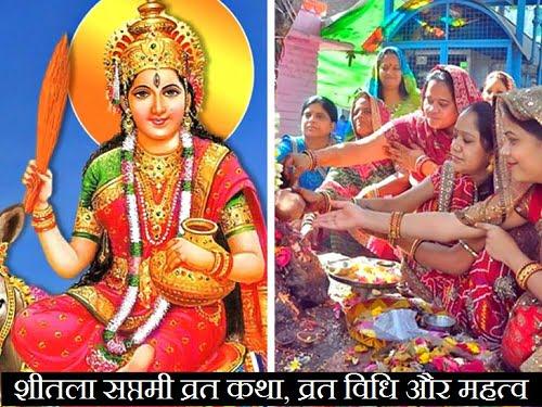 Sheetla Saptami Vrat Katha