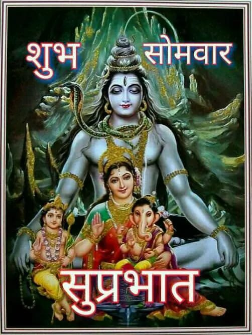 Shubh Somwar Greetings