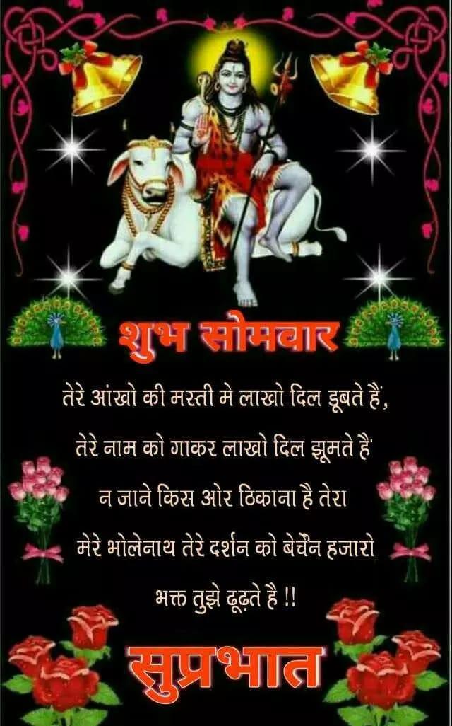 Shubh Somwar Hd GreetingsFor WhatsApp