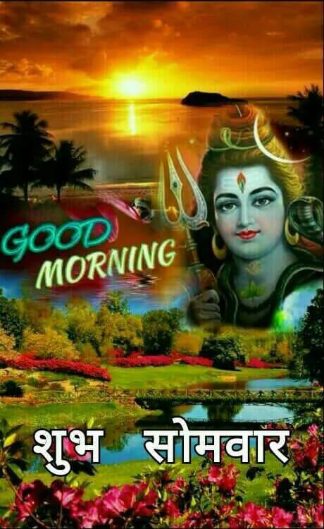 Shubh Somwar Hd Greetings