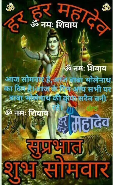 Shubh Somwar Hd PhotosFor Facebook
