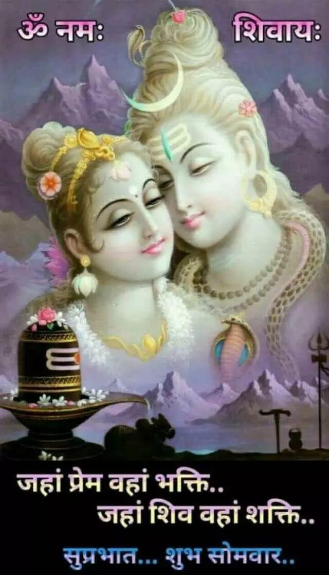 Shubh Somwar Hd PhotosFor WhatsApp