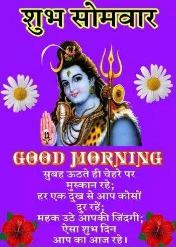Shubh Somwar Hd WallpaperFor Facebook