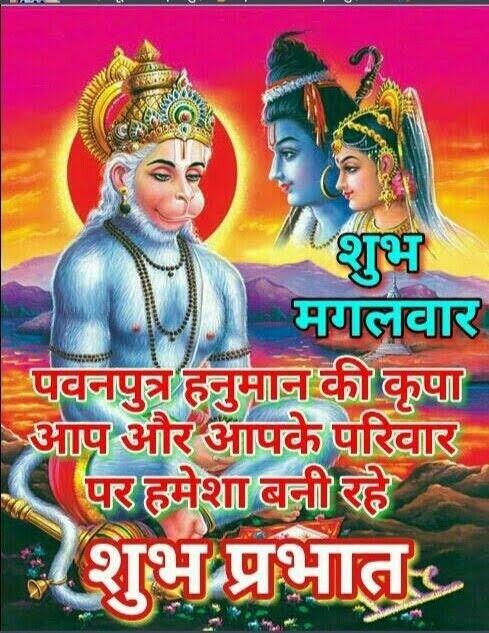 Subh Mangalwar Good Morning Greetings