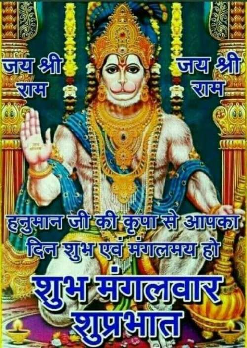 Subh Mangalwar Good Morning Greetings For WhatsApp