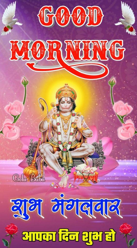 Subh Mangalwar Hd Wallpaper For Facebook