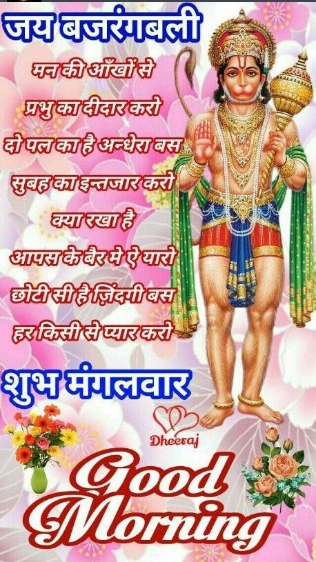 Subh Mangalwar Good Morning Images