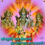 Subh Mangalwar Hd Images
