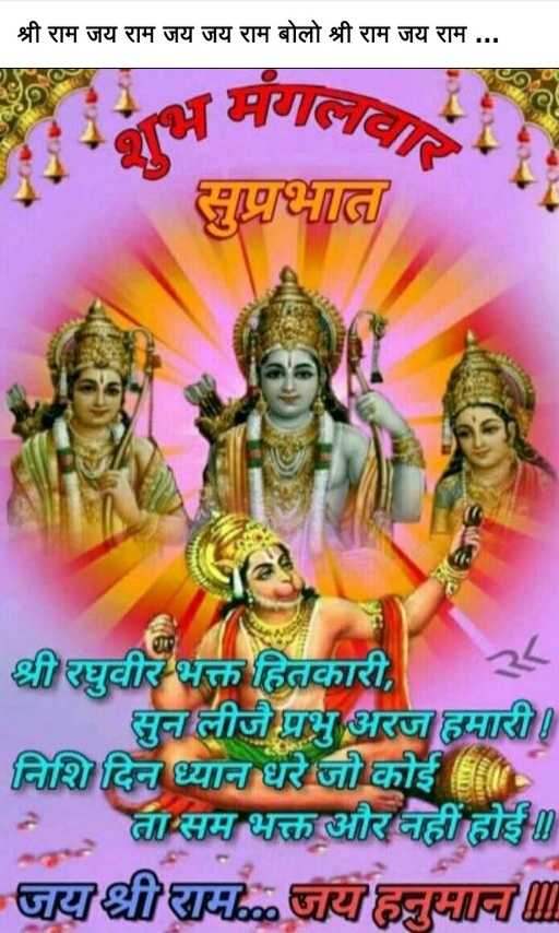 Subh Mangalwar Good Morning Images
