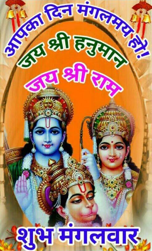 Subh Mangalwar Hd Wallpaper For WhatsApp