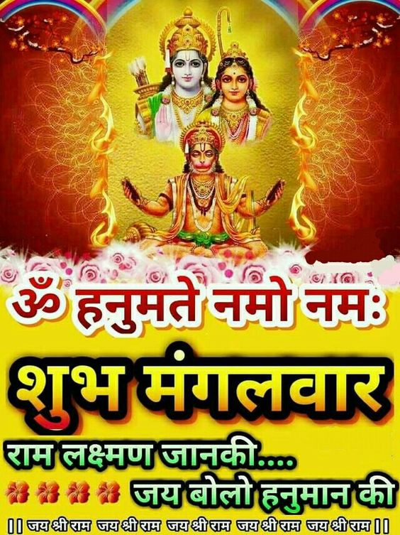Subh Mangalwar Good Morning Images For WhatsApp