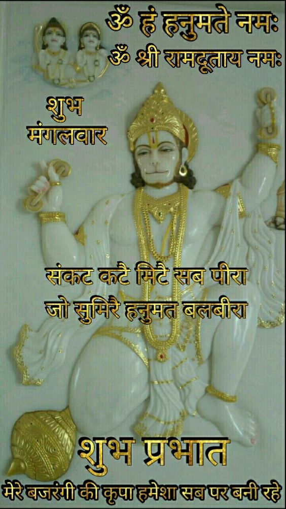 Subh Mangalwar Good Morning PhotosFor Facebook