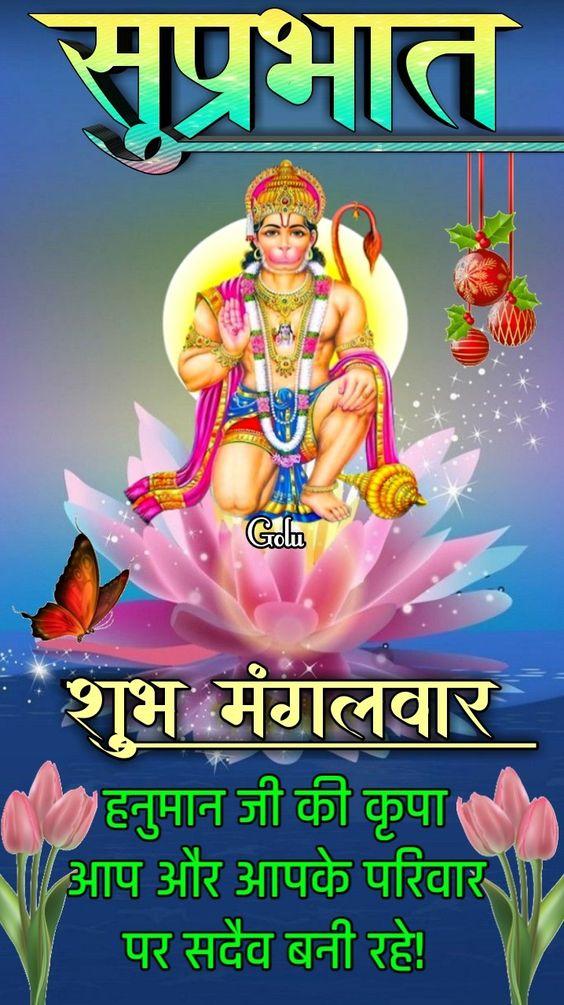 Subh Mangalwar Good Morning Photos