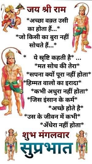 Subh Mangalwar Good Morning Pictures