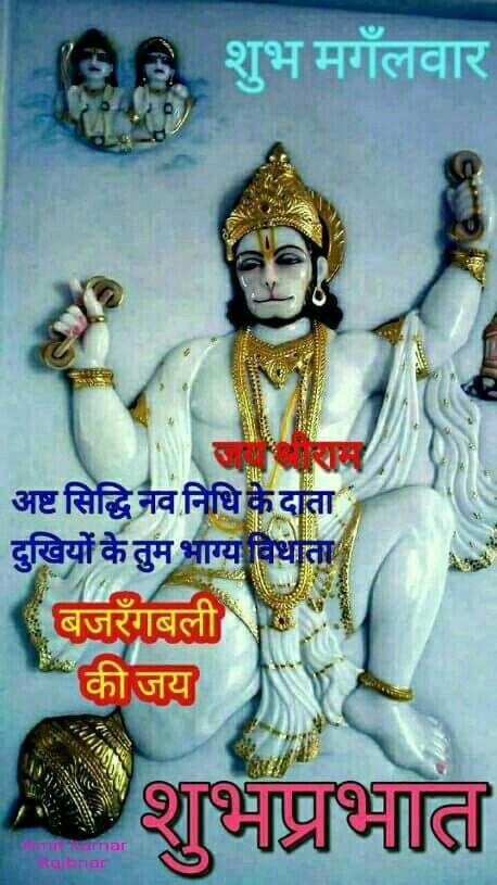 Subh Mangalwar Good Morning PicturesFor Facebook