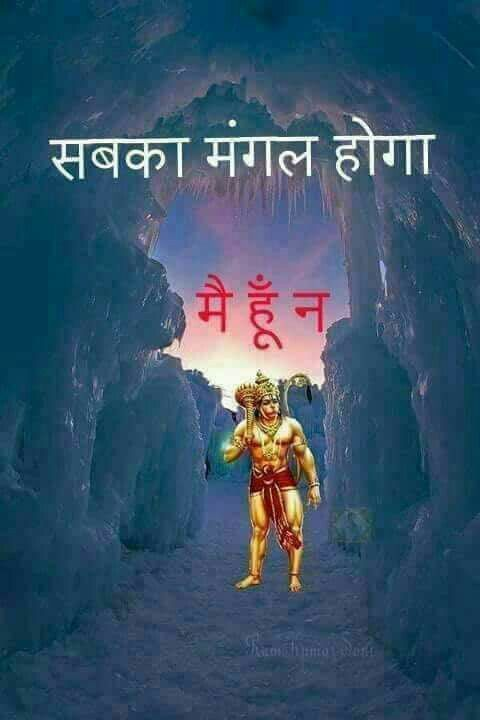 Subh Mangalwar Hd Images For WhatsApp