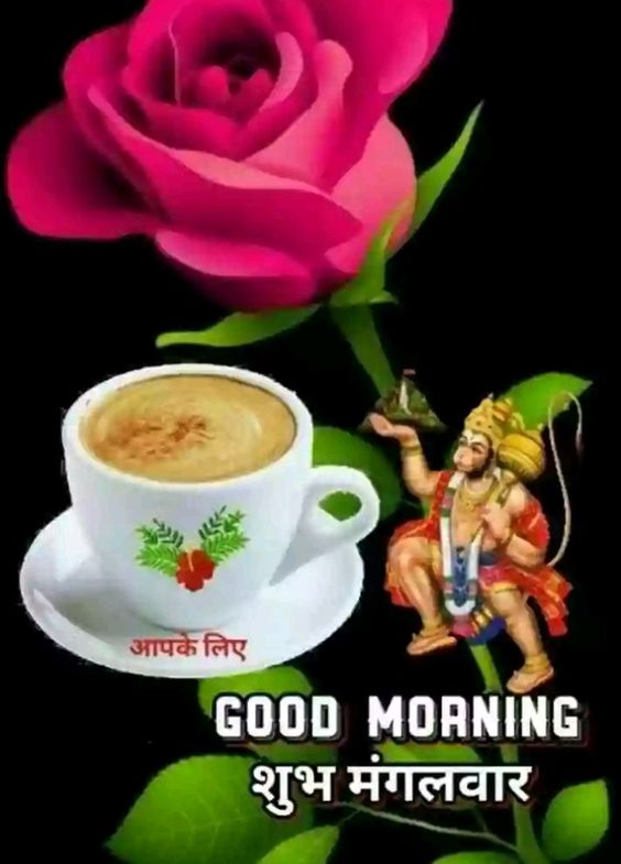 Subh Mangalwar Good Morning Pictures For WhatsApp