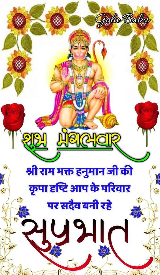 Subh Mangalwar Hd Greetings For Facebook