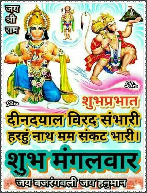 Subh Mangalwar Hd Images Free Download