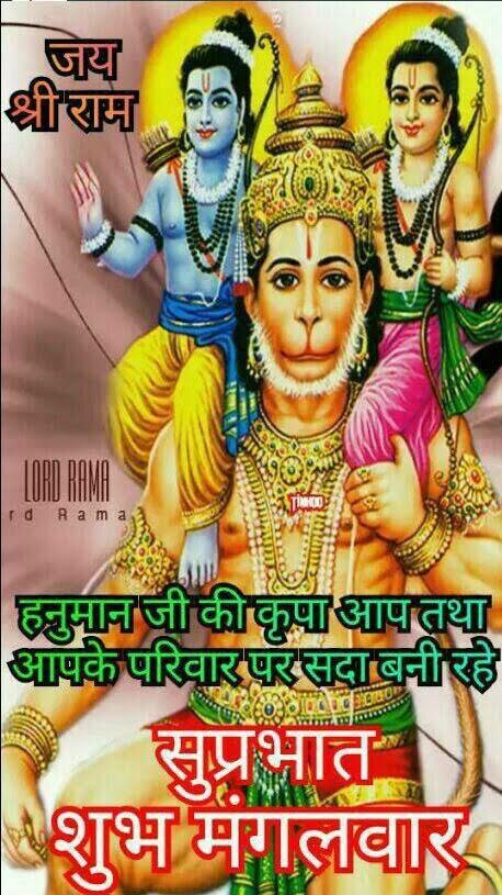Subh Mangalwar Good Morning WallpaperFor Facebook