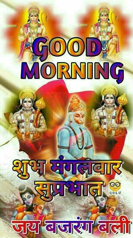 Subh Mangalwar Good Morning Wallpaper For WhatsApp