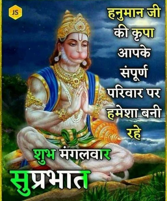Subh Mangalwar Good Morning Wallpaper