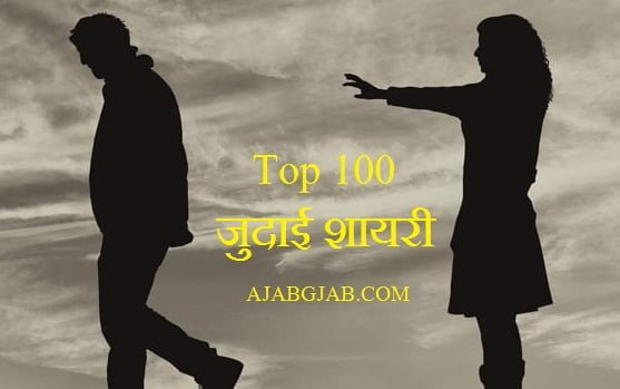Top 100 Judai Shayari