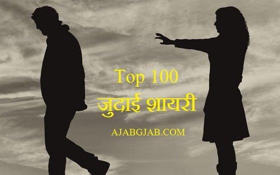 Top 100 Judai Shayari