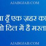 2 Line Dard Bhari Shayari