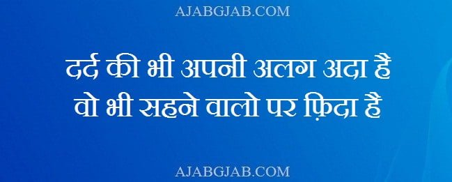 2 Line Dard Bhari Shayari Images