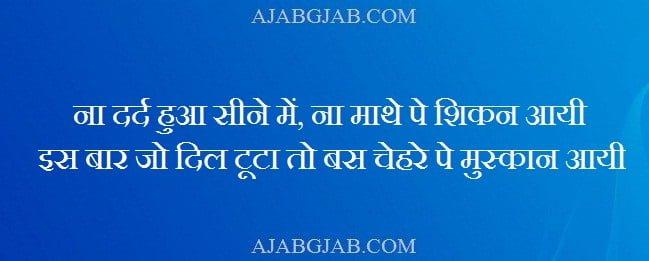 2 Line Dard Bhari Shayari Pics